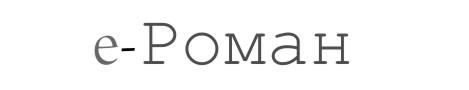 e-Роман